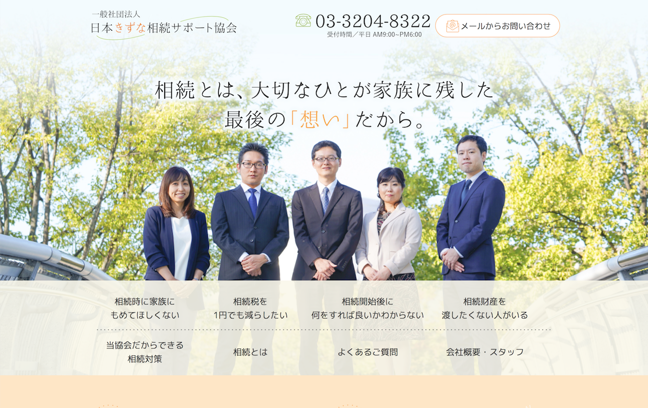 (一社)日本きずな相続サポート協会 様
