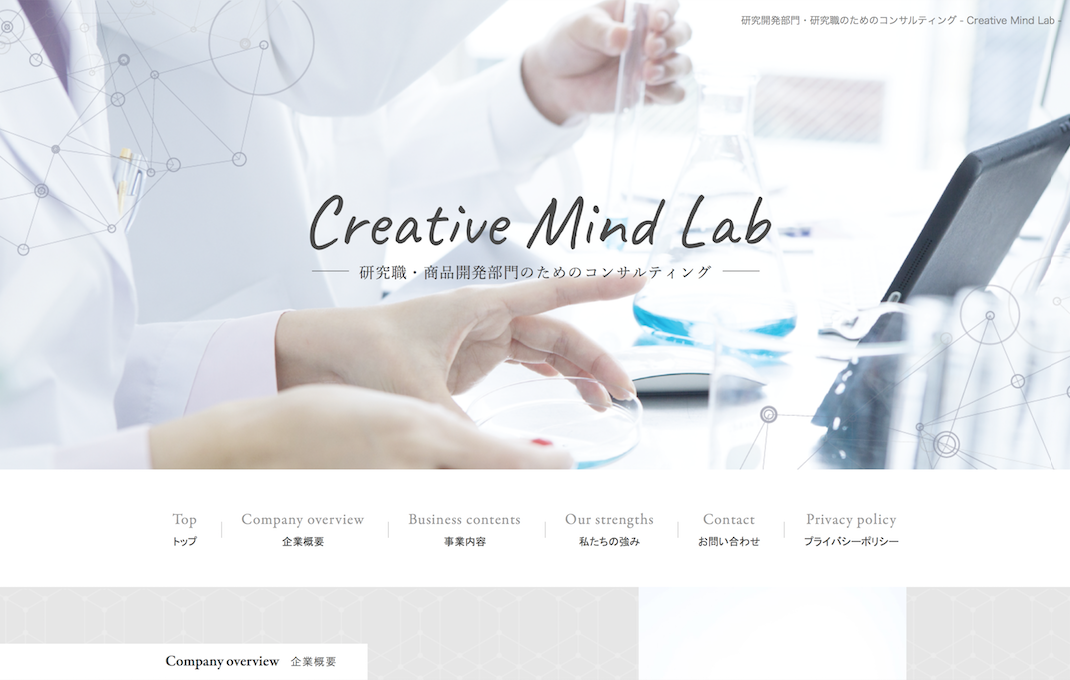 Creative Mind Lab 様