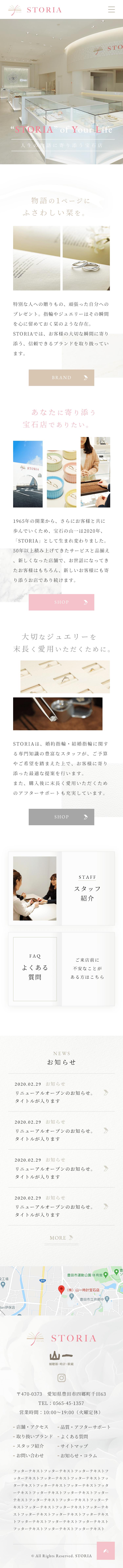 株式会社STORIA 様