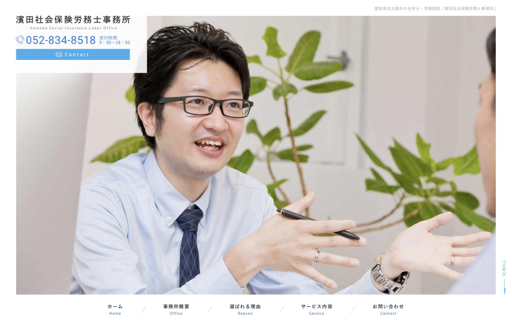 濱田社会保険労務士事務所 様