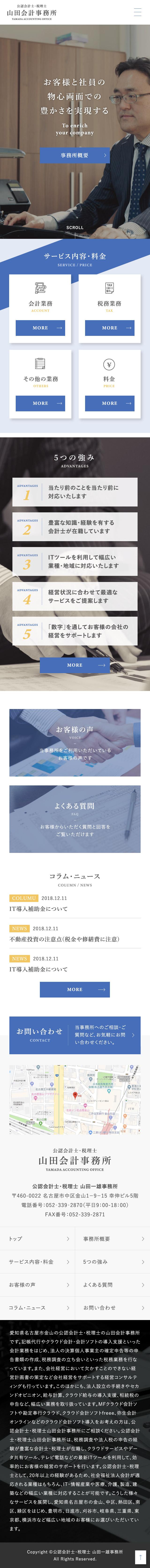 山田会計事務所 様