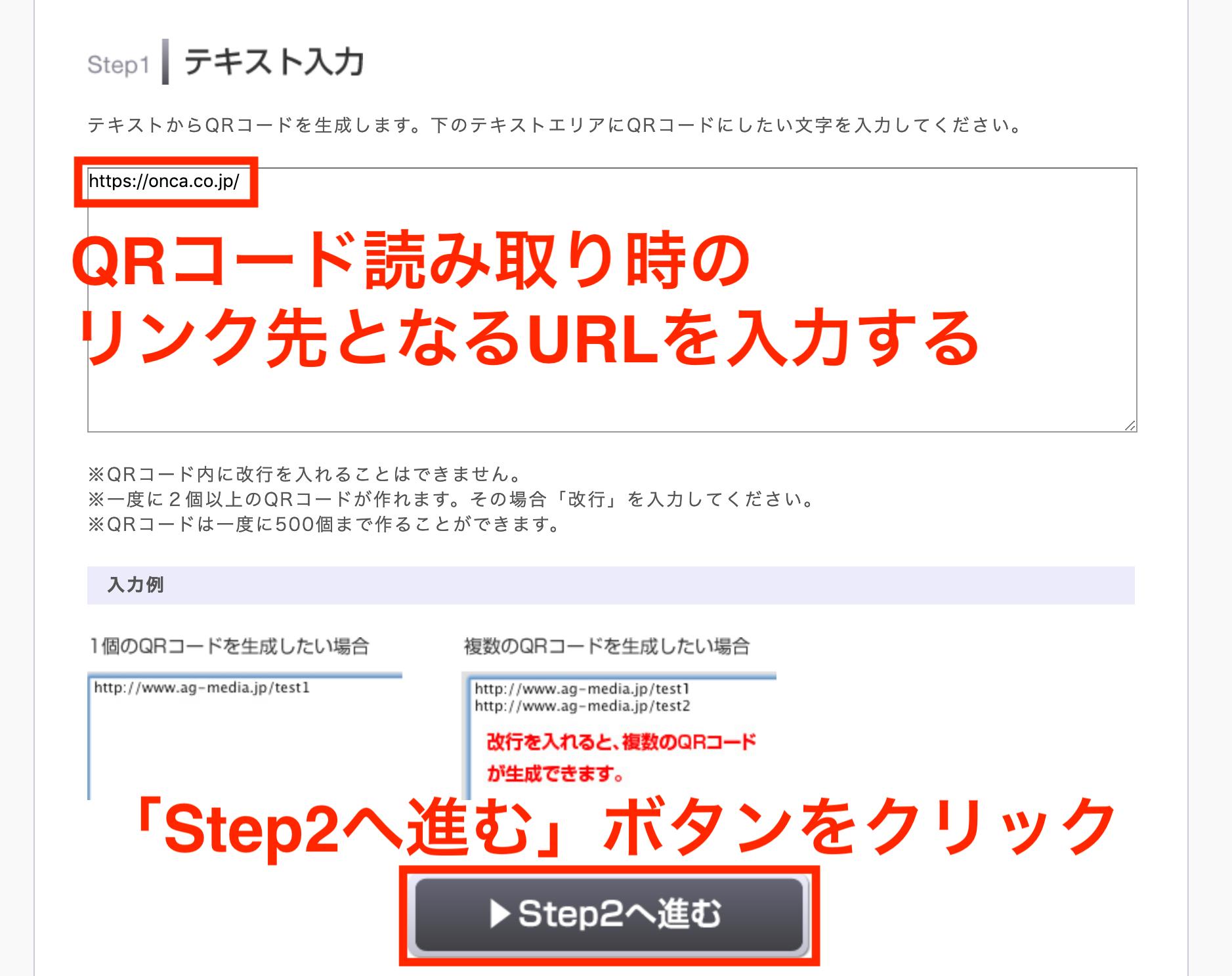 QRコード作成③