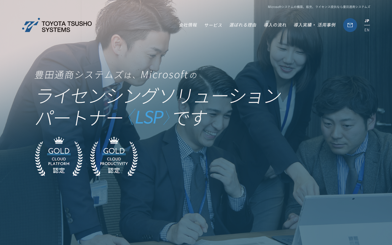 豊田通商システムズ株式会社 様
