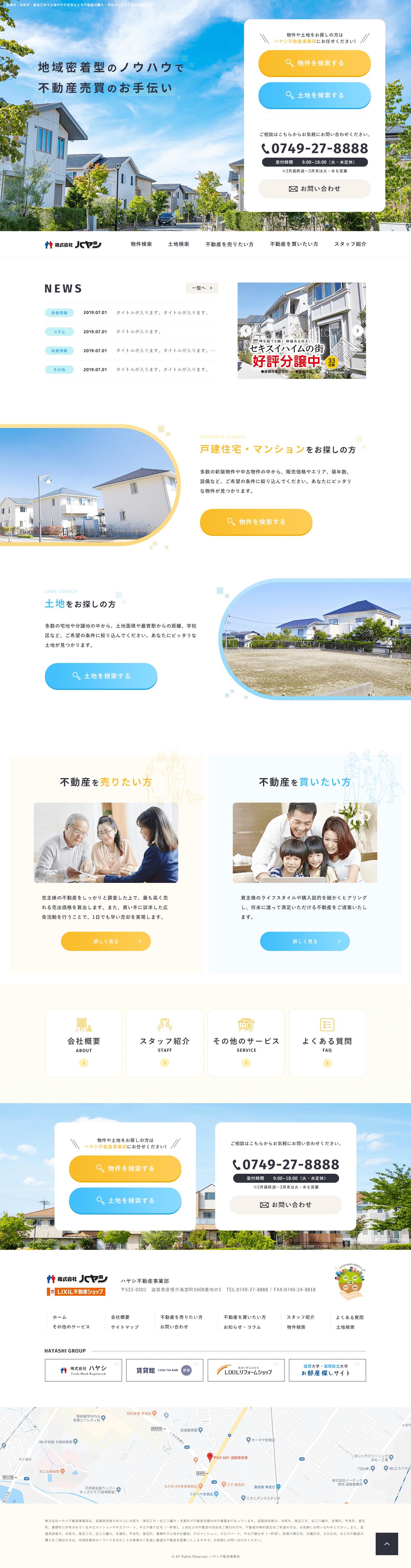 株式会社ハヤシ(不動産事業部) 様