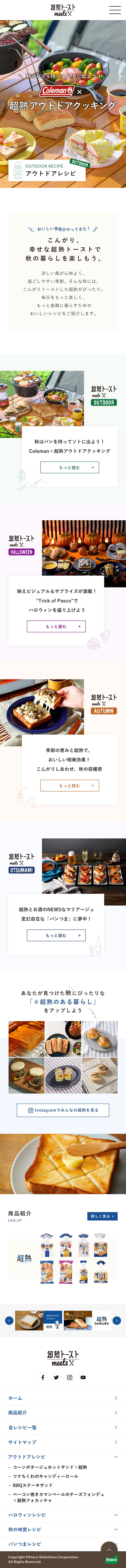 敷島製パン(超熟 特設サイト) 様