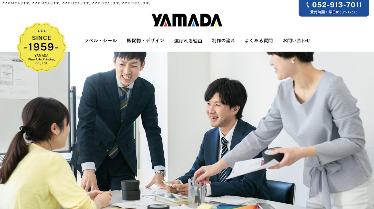 山田美術印刷株式会社 様