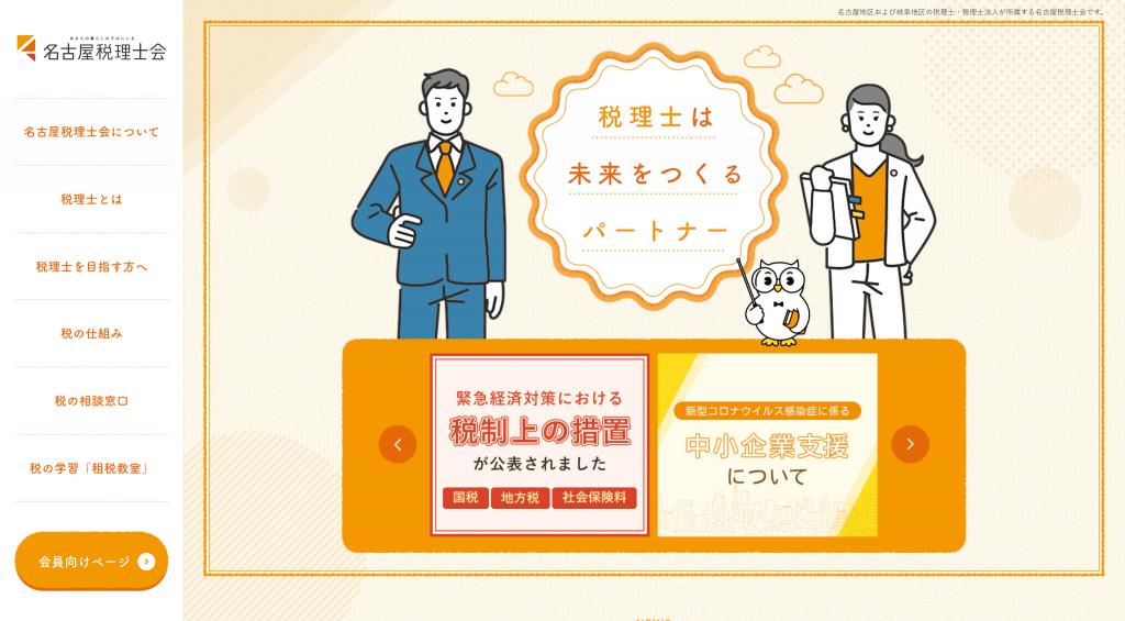 名古屋税理士会 様