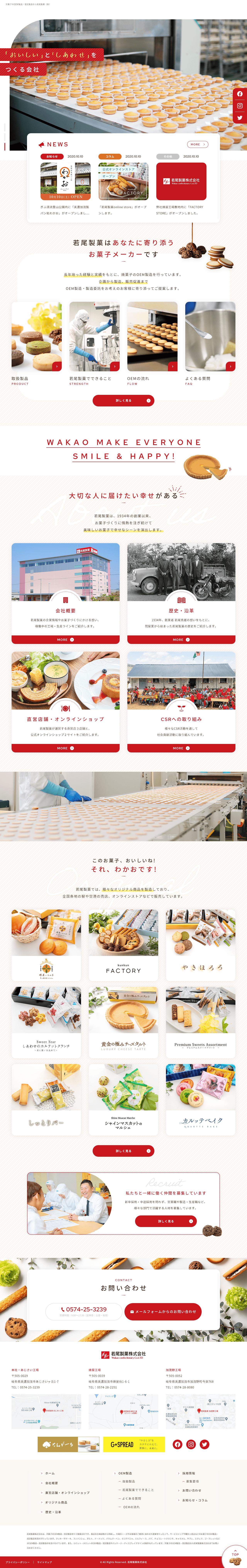 若尾製菓株式会社 様
