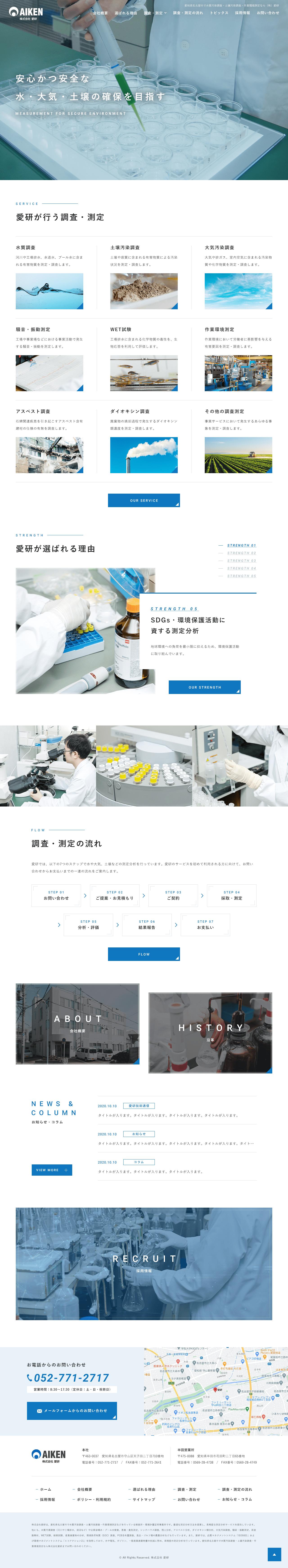 株式会社愛研 様